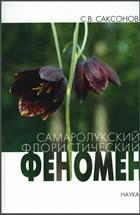 http://ashipunov.info/shipunov/school/books/saksonov2006_samar_luk_flor.djvu